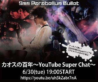 9mm Parabellum Bullet、『カオスの百年〜YouTube Super Chat〜』生配信決定 菅原卓郎の生配信弾き語りライブも開催へ