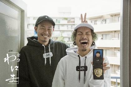 WANIMA 浅野忠信・神木隆之介出演ドラマ『刑事ゆがみ』主題歌を書き下ろし