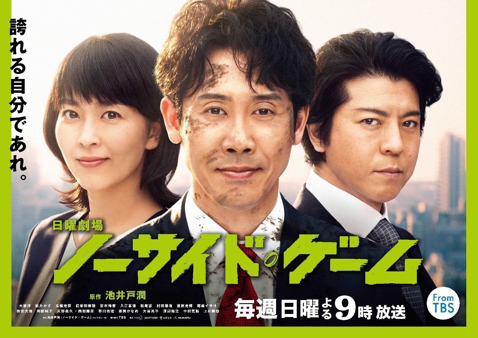 日曜劇場『ノーサイド・ゲーム』(TBS系)