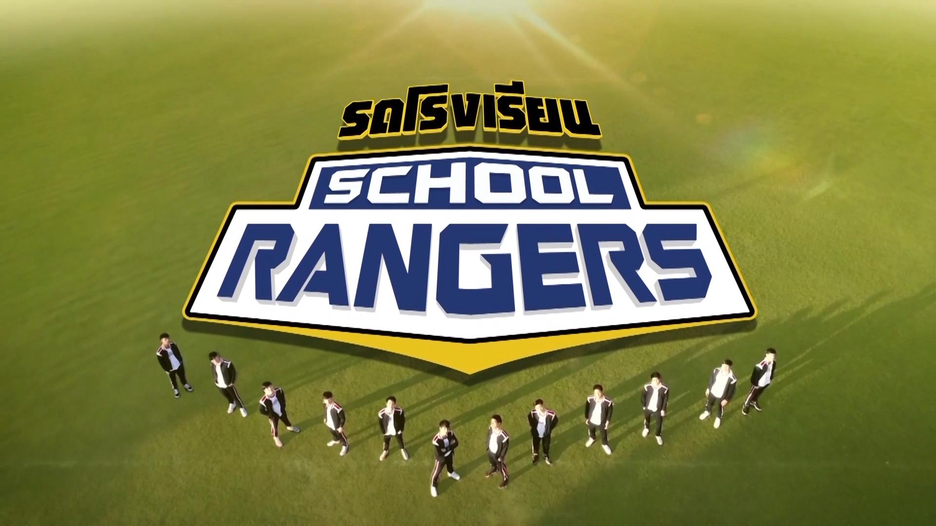『School Rangers』  (C)GMMTV