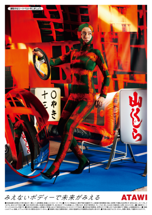 『MASAMI NAGASAWA PHOTO EXHIBITION ビューティフルマインド』ポスター(3種) 各1,100円