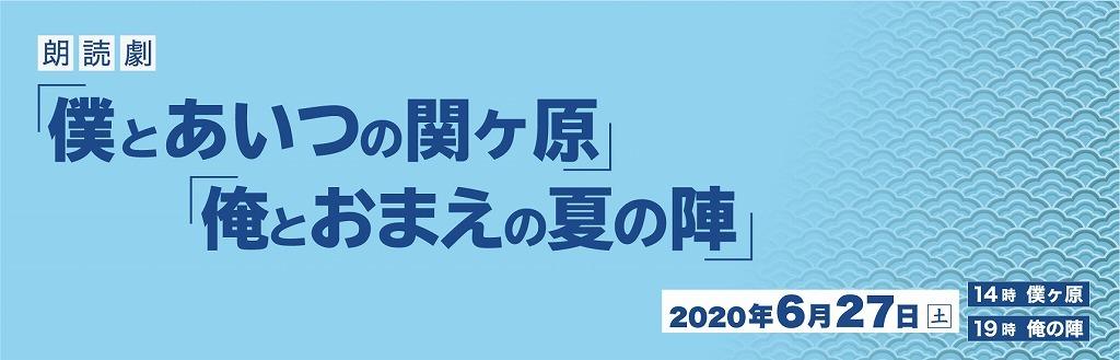 朗読劇『僕とあいつの関ヶ原』『俺とおまえの夏の陣』 提供:ホリプロ
