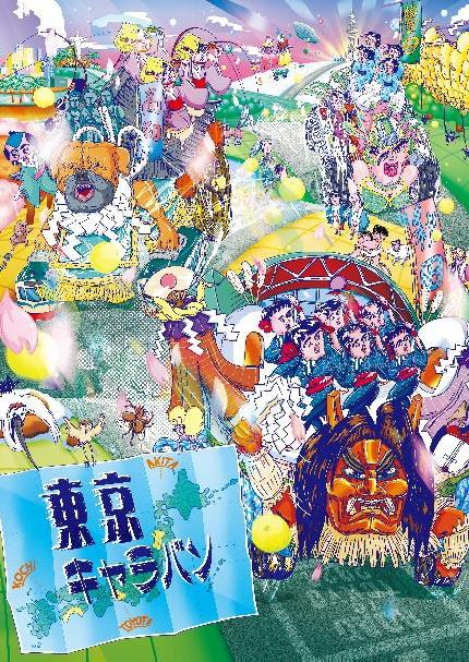 オタミラムズによる「東京キャラバン」メインビジュアル