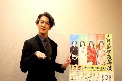 尾上右近、京都・南座『三月花形歌舞伎』への意気込みを語るーー「憧れの役をやれて嬉しいという気持ちと、やるからには責任があるという思い」