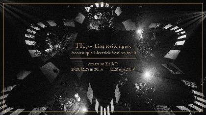 TK from 凛として時雨、アコースティック配信ライブをクリスマスに開催決定
