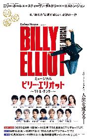 ミュージカル『ビリー・エリオット~リトル・ダンサー~』がキャストのローテーションを発表