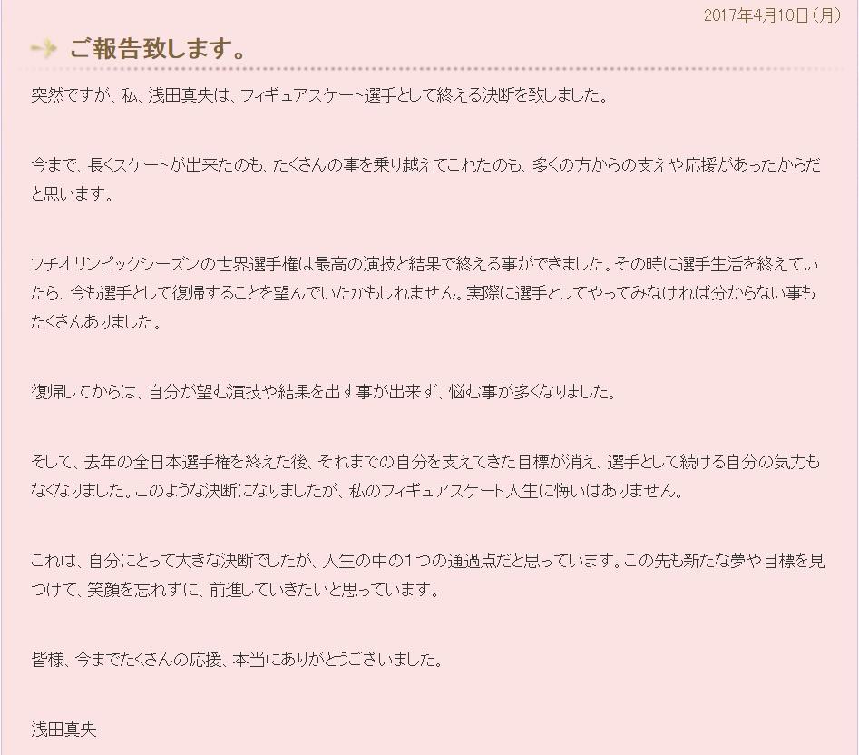 浅田真央公式ブログより(http://mao-asada.jp/mao/news/2017/04/10/1025/)
