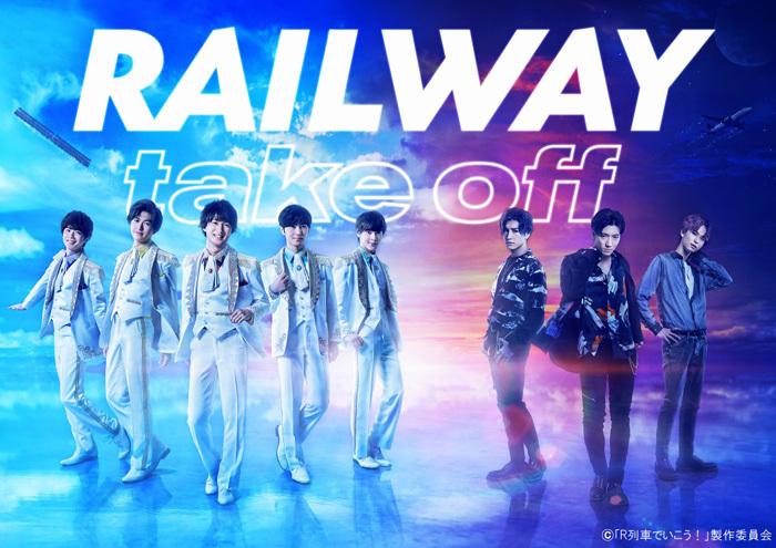 舞台「レイルウェイ」TO公演キービジュアル  (C)「R列車でいこう!」製作委員会