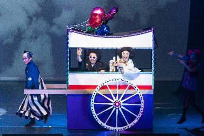 レキシが舞台に登場! 愛のレキシアター『ざ・びぎにんぐ・おぶ・らぶ』東京公演が閉幕し、満を持して大阪公演へ