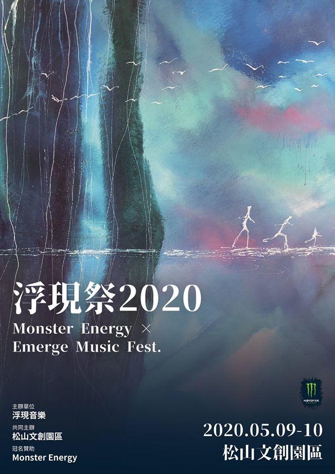 Monster Energy×Emerge Music Fest.