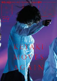 欅坂46の難解な「アンビバレント」MVを「BUBKA」で徹底解剖