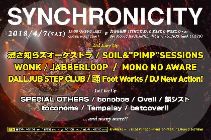 "『SYNCHRONICITY'18』第2弾出演発表でSOIL&""PIMP""SESSIONS、WONK、渋さ知らズオーケストラら全8組"
