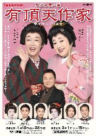 渡辺えり・キムラ緑子主演 新橋演舞場・南座『有頂天作家』が上演決定