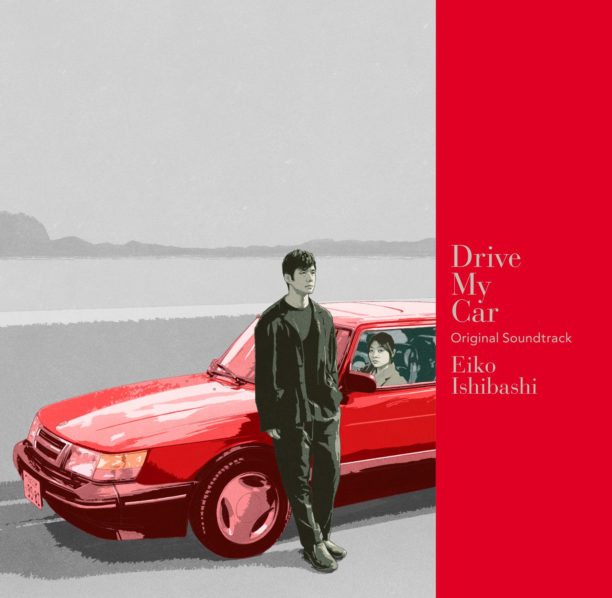 石橋英子『Drive My Car Original Soundtrack』