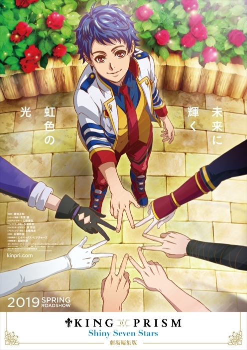 『KING OF PRISM -Shiny Seven Stars-』ティザーポスター (C)T-ARTS / syn Sophia / エイベックス・ピクチャーズ / タツノコプロ / キングオブプリズムSSS製作委員会