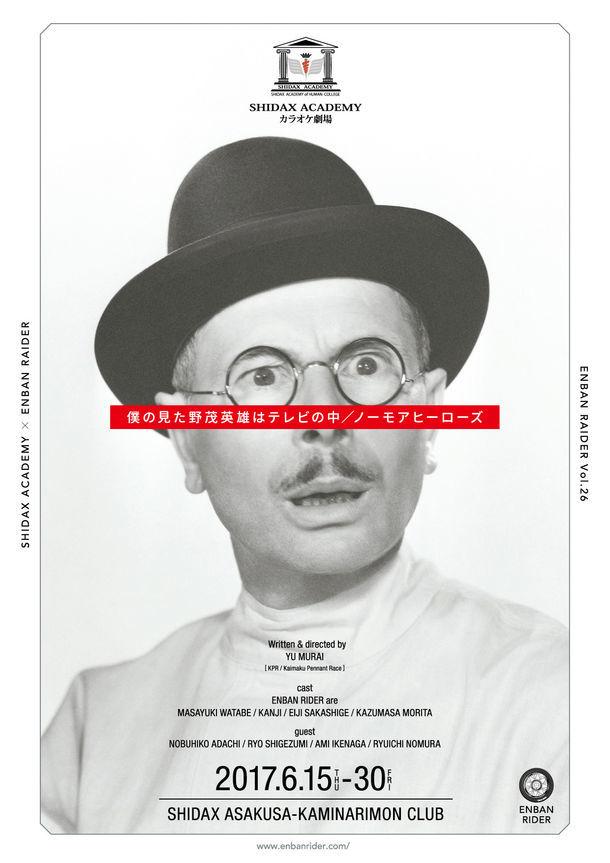 円盤ライダー第26弾「僕の見た野茂英雄はテレビの中/ノーモアヒーローズ」チラシ表