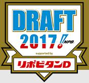 注目の清宮幸太郎(早実高)は北海道日本ハムファイターズが入団交渉権を得た。これから交渉が始まるが、清宮も受け入れる方向で、来季のプロ野球にまた一つ話題が加わることになる