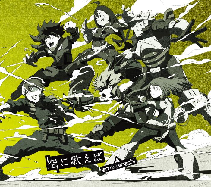 amazarashi「空に歌えば」初回盤B