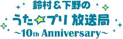 『鈴村&下野のうた☆プリ放送局』がミニ番組として復活決定!おたより募集もスタート