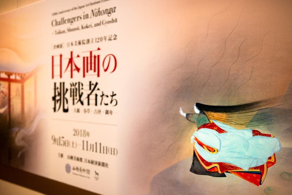 山種美術館「日本画の挑戦者たち」エントランス