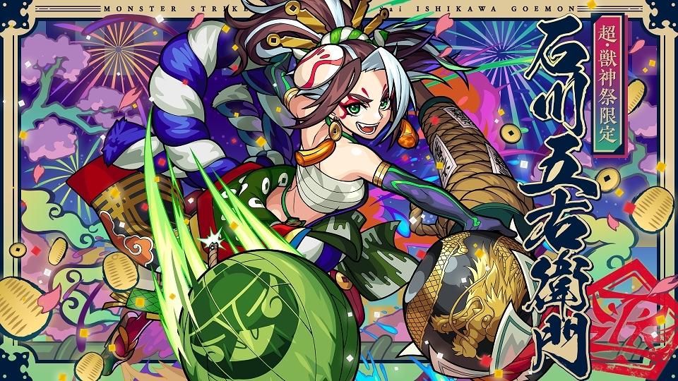 新限定キャラクター「石川五右衛門」 (C)XFLAG