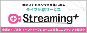 Streaming+バナーPCサイド用