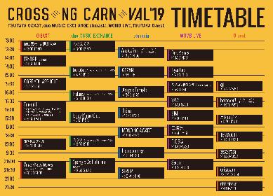 CINRA主催『CROSSING CARNIVAL'19』第9弾出演アーティスト&タイムテーブルを発表