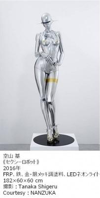 《セクシーロボット》