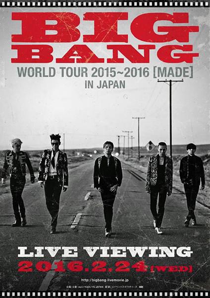 「BIGBANG WORLD TOUR 2015~2016 [MADE] IN JAPAN ライブ・ビューイング」ビジュアル
