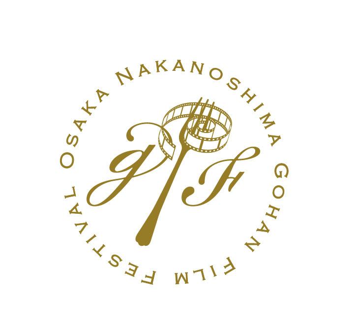 第3回大阪中之島ごはん映画祭