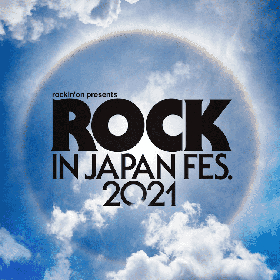 『ROCK IN JAPAN FESTIVAL 2021』NUMBER GIRL、RADWIMPS、back numberら 第2弾出演アーティストを発表