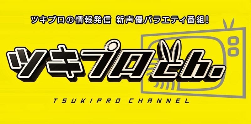 ツキプロch.(ツキプロチャンネル)  ©TSUKIPRO ©TSUKICRO ©ツキプロch.製作委員会
