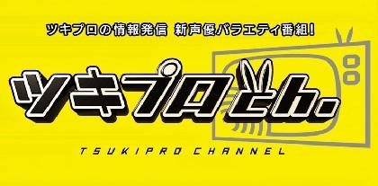 『ツキプロch.』2期が放送決定 江口拓也、斉藤壮馬らによるコーナーや新人声優グループ『ツキクラ』のドキュメンタリーも