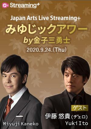 Japan Arts Live Streaming+ 『みゆじックアワーVol2』