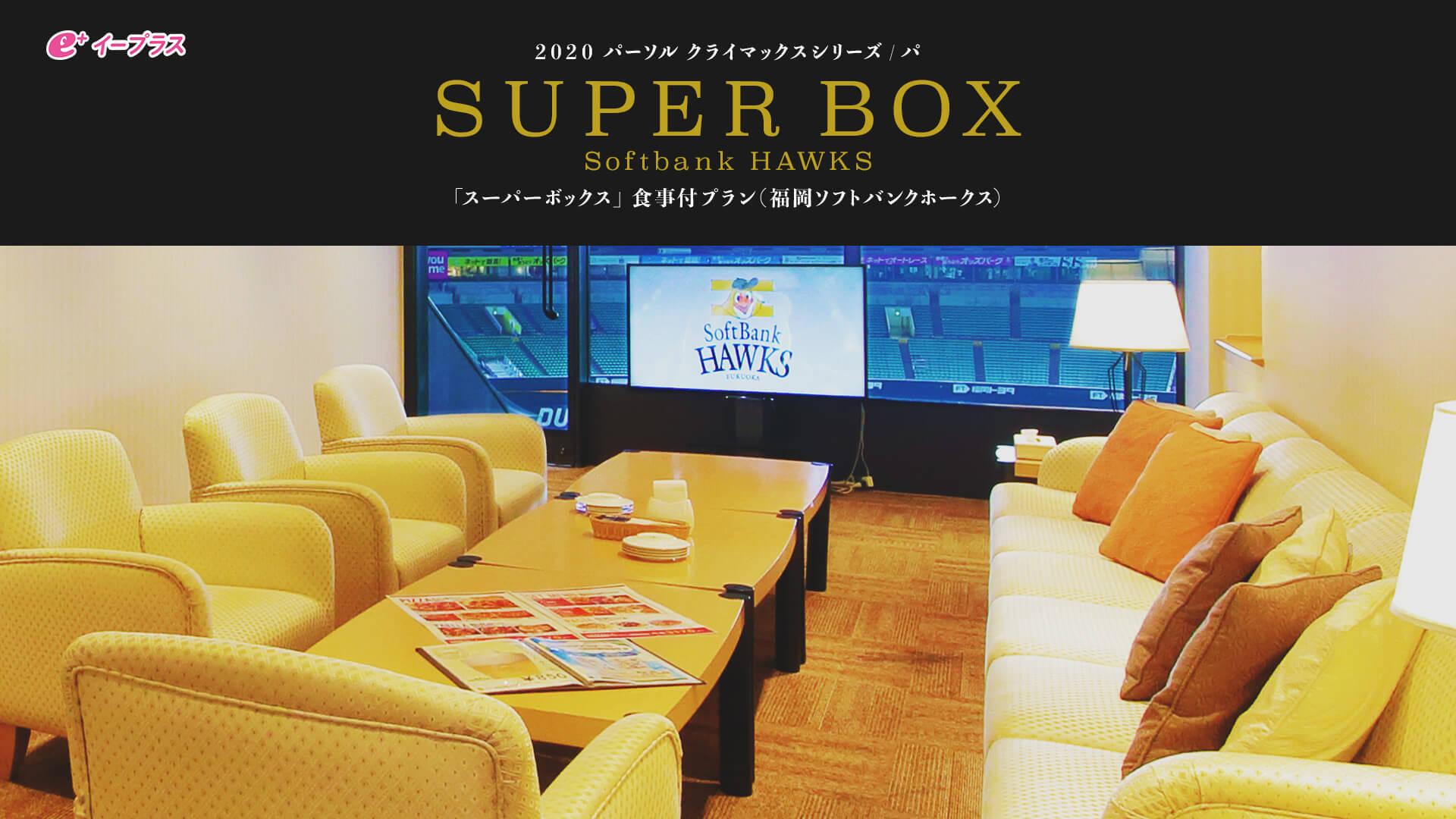 「スーパーボックス特別観戦プラン」食事付プラン(10名まで)