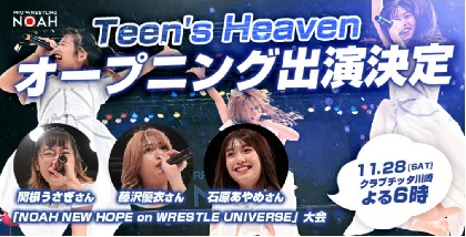 ノア川崎大会にアイドルユニット「Teen's Heaven」が登場! OPパフォーマンスを披露