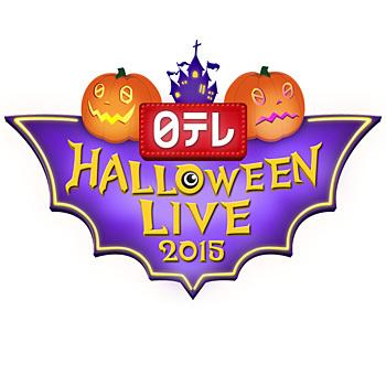 日テレ HALLOWEEN LIVE 2015