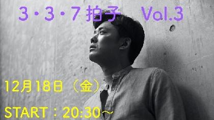 藤岡正明、100%のファンサービス精神から始まったイベント『3・3・7拍子 vol.3』 の配信が決定