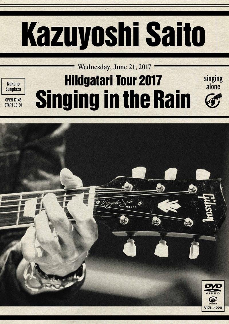 """DVD『斉藤和義 弾き語りツアー 2017 """"雨に歌えば"""" Live at 中野サンプラザ 2017.06.21』"""