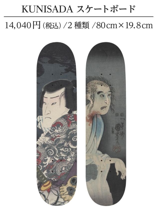 KUNISADA スケートボード