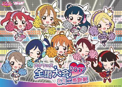 『ラブライブ!スクールアイドルフェスティバル』全国大会が東京で開催