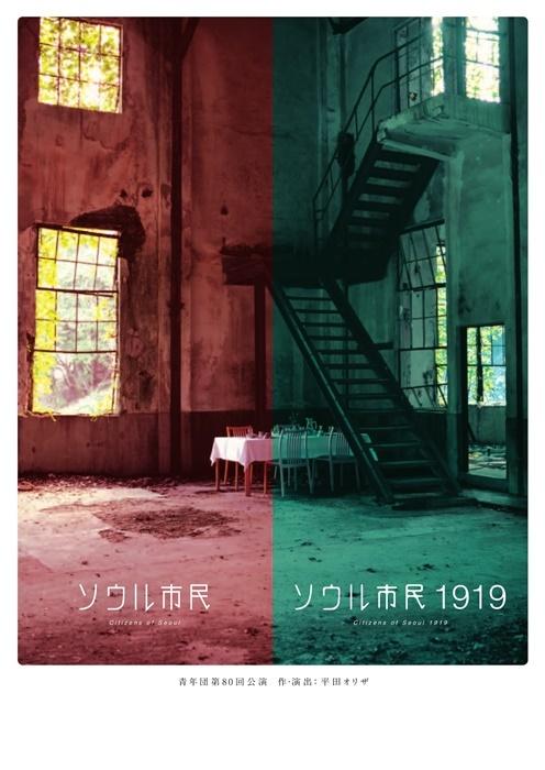 青年団『ソウル市民』『ソウル市民1919』宣伝ビジュアル