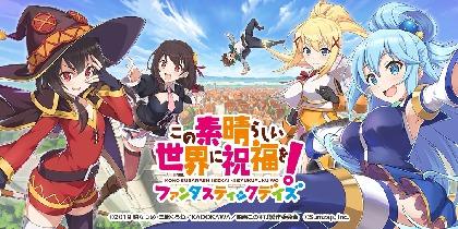 スマホゲーム『この素晴らしい世界に祝福を!ファンタスティックデイズ』PVを公開