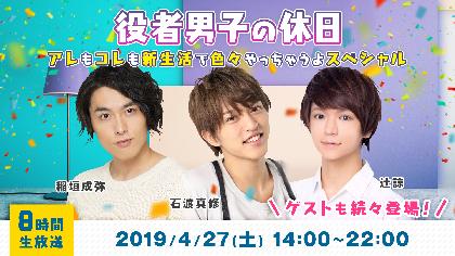 石渡真修、稲垣成弥、辻諒が8時間の生放送に挑む「役者男子の休日」 番組ゲストが決定