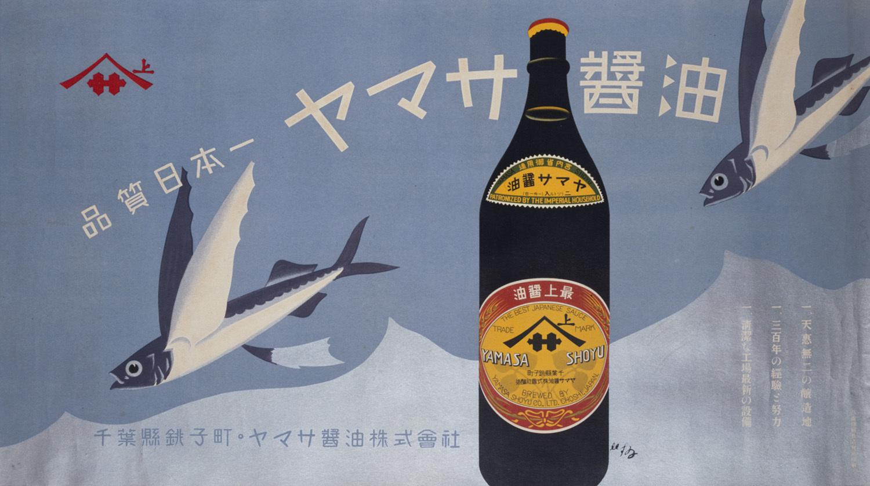 杉浦非水 《ヤマサ醤油》 1920 年代 東京国立近代美術館蔵