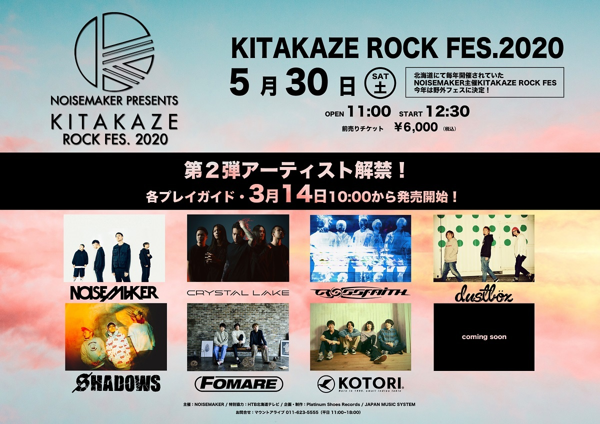 KITAKAZE ROCK FES.2020