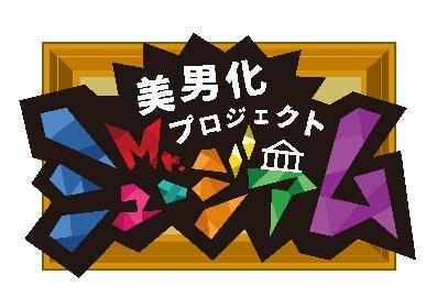 美術館を擬人化してみた~「東京都庭園美術館」編~【SPICEコラム連載「アートぐらし」】vol.11 とに~(アートテラー)
