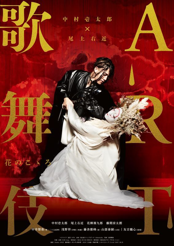 映画「中村壱太郎×尾上右近 ART歌舞伎 花のこゝろ」ポスター