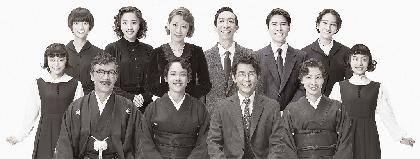 KERA CROSS第二弾舞台『グッドバイ』 生瀬勝久が演出、藤木直人・ソニンら出演の舞台がテレビ初放送