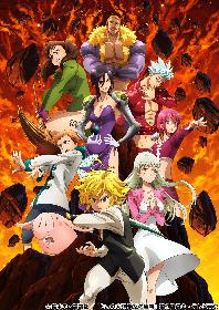 TVアニメ『七つの大罪 憤怒の審判』2021年1月放送決定 原作・鈴木央「最後の勇姿とその行方を見届けてください!!」